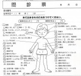 m_fukushima